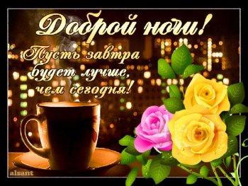 Доброй ночи осенью красивые открытки и картинки (8)