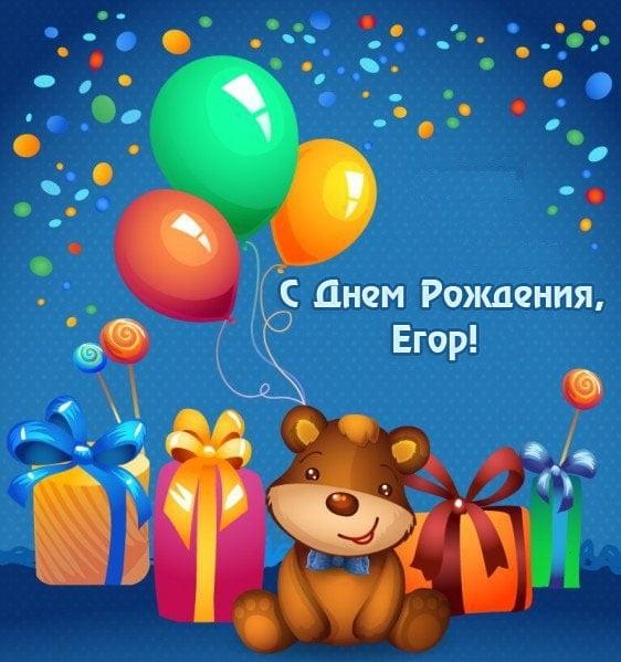 Егор с днем рождения открытки с надписями002