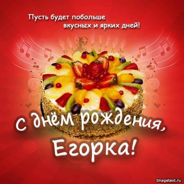 Егор с днем рождения открытки с надписями013