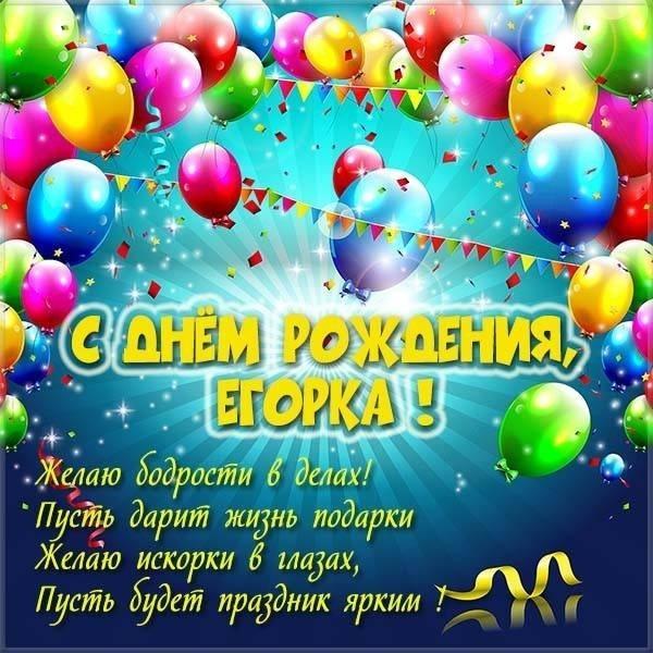 Егор с днем рождения открытки с надписями015