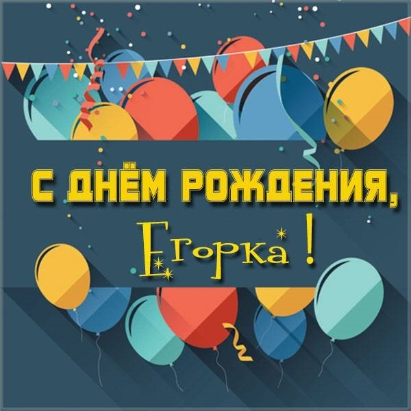 Егор с днем рождения открытки с надписями016