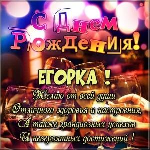 Егор с днем рождения открытки с надписями017