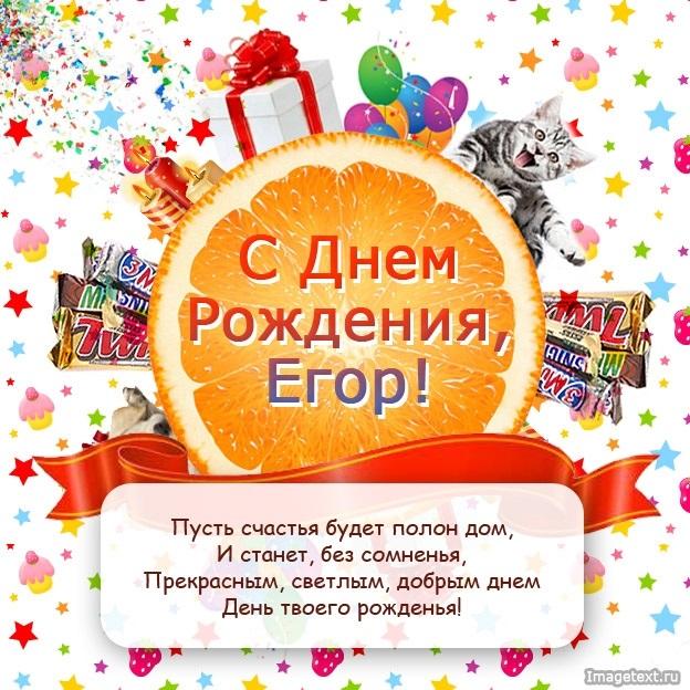 Егор с днем рождения открытки с надписями020