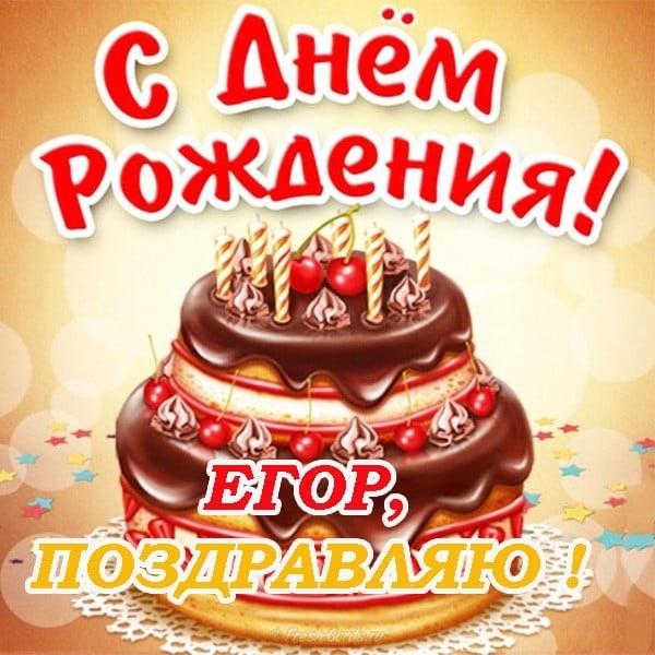 Егор с днем рождения открытки с надписями022
