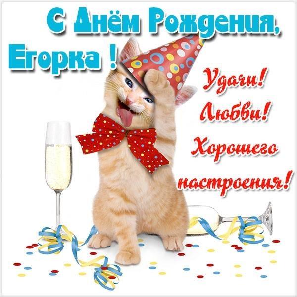 Егор с днем рождения открытки с надписями023