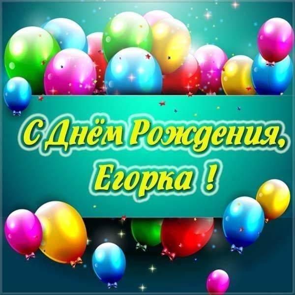 Егор с днем рождения открытки с надписями024