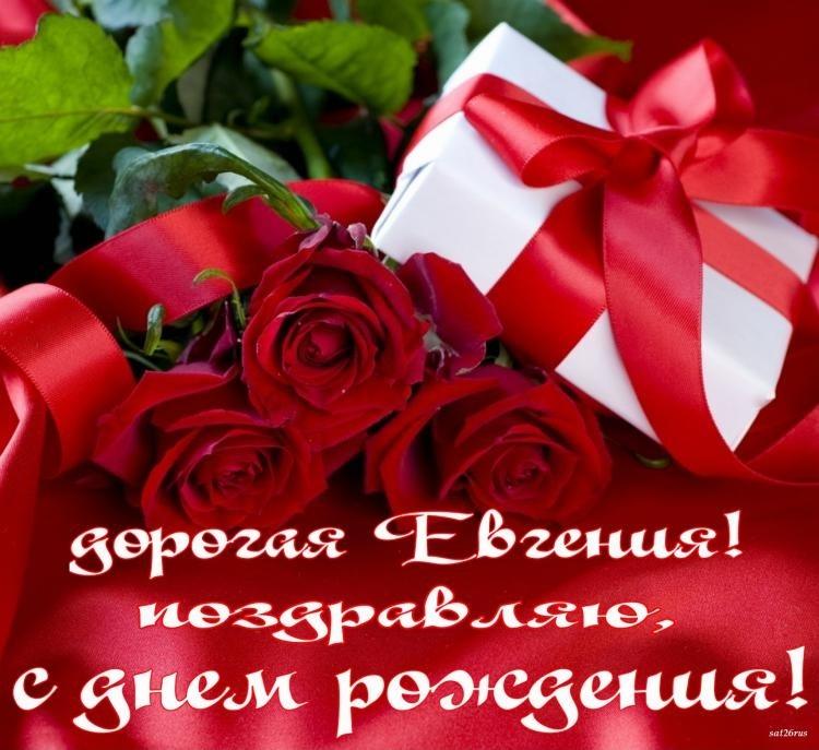 Поздравления с днем рождения для евгении прикольные картинки