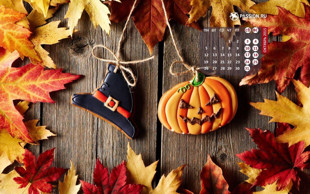 Заставка октябрь на рабочий стол (12)