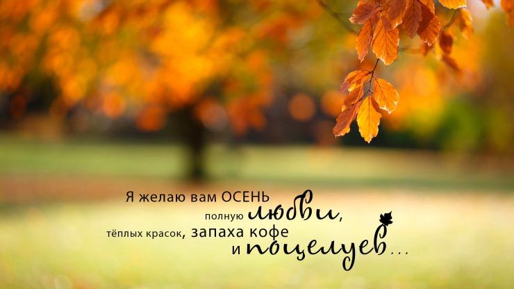 Здравствуй осень красивые фото открытки с надписью (1)