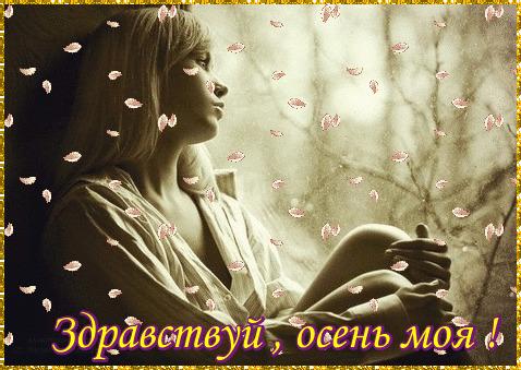 Здравствуй осень красивые фото открытки с надписью (10)