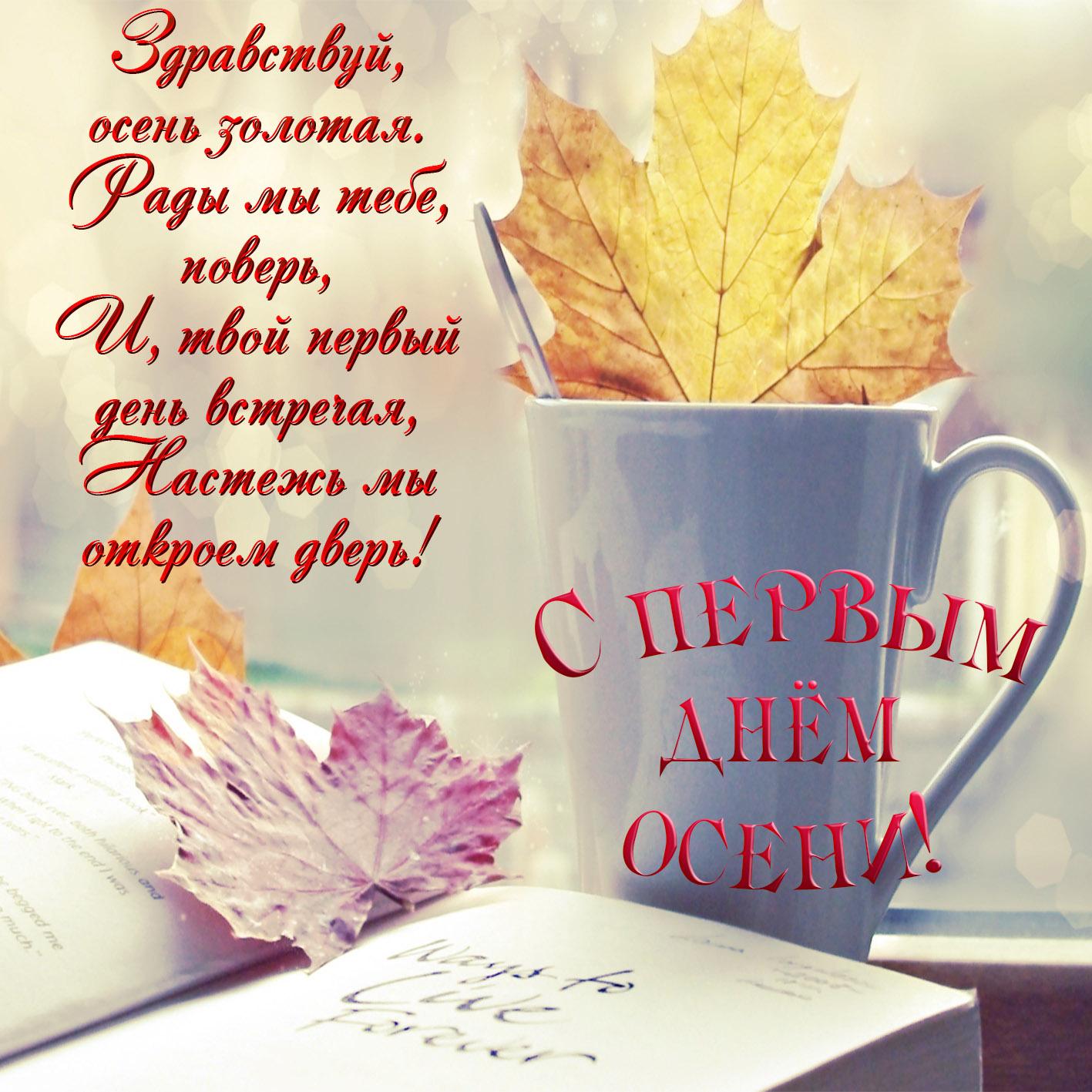 Здравствуй осень красивые фото открытки с надписью (4)