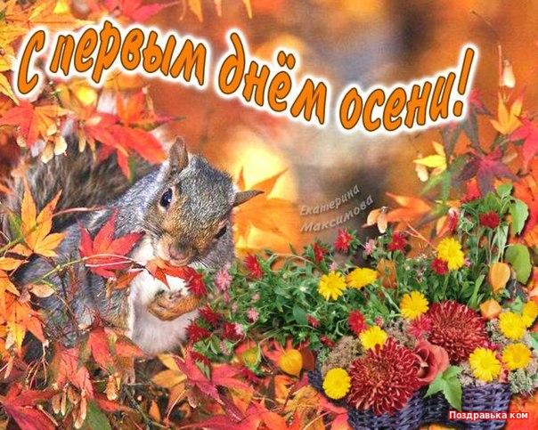 Здравствуй осень красивые фото открытки с надписью (5)