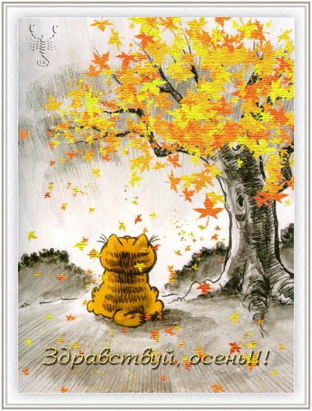 Здравствуй осень красивые фото открытки с надписью (6)