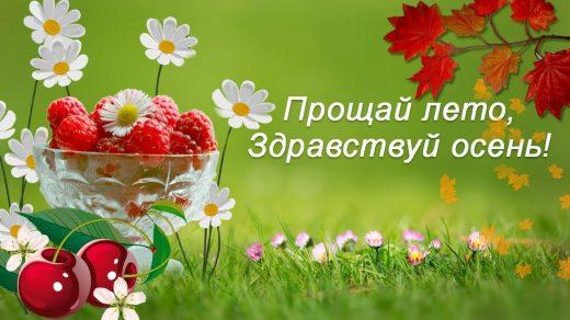 Здравствуй осень красивые фото открытки с надписью (7)