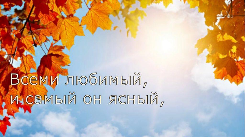 Здравствуй осень красивые фото открытки с надписью (8)