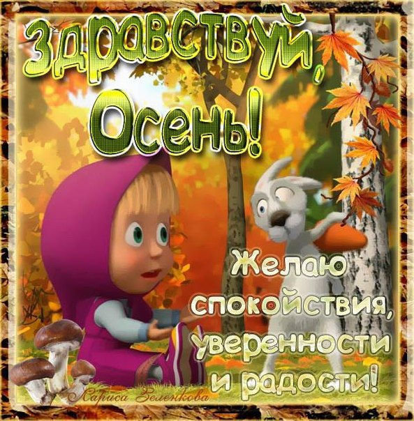 Здравствуй осень красивые фото открытки с надписью (9)