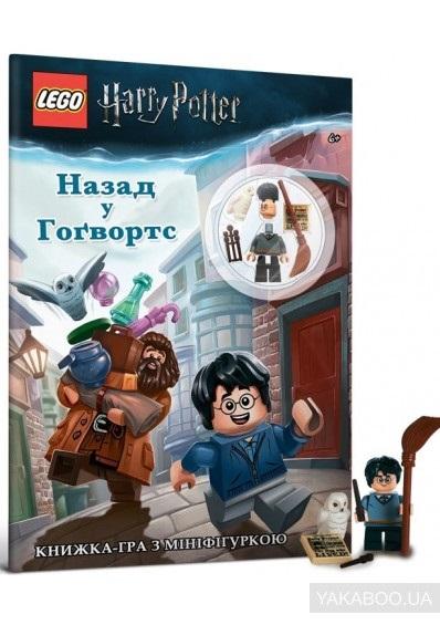 Игрушки Гарри Поттер своими руками017