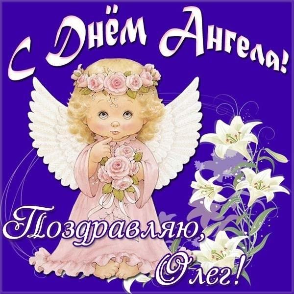 Именины Олега картинки и открытки003