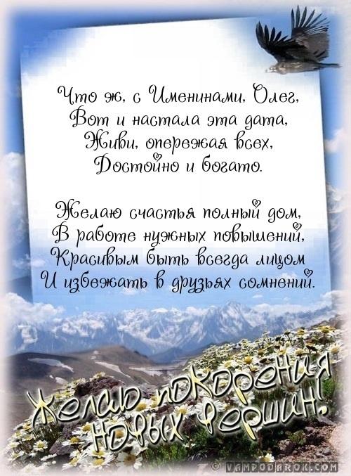 Именины Олега картинки и открытки008
