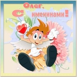 Именины Олега картинки и открытки009