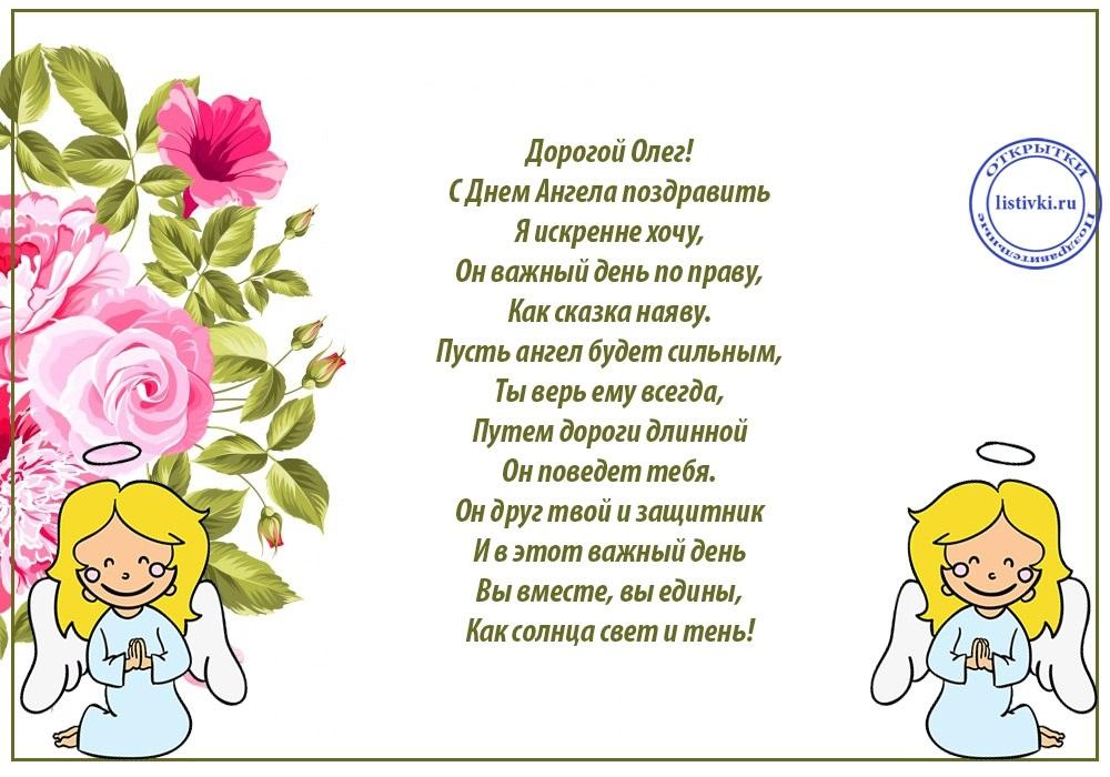 Именины Олега картинки и открытки013