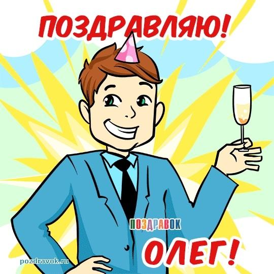 Именины Олега картинки и открытки015