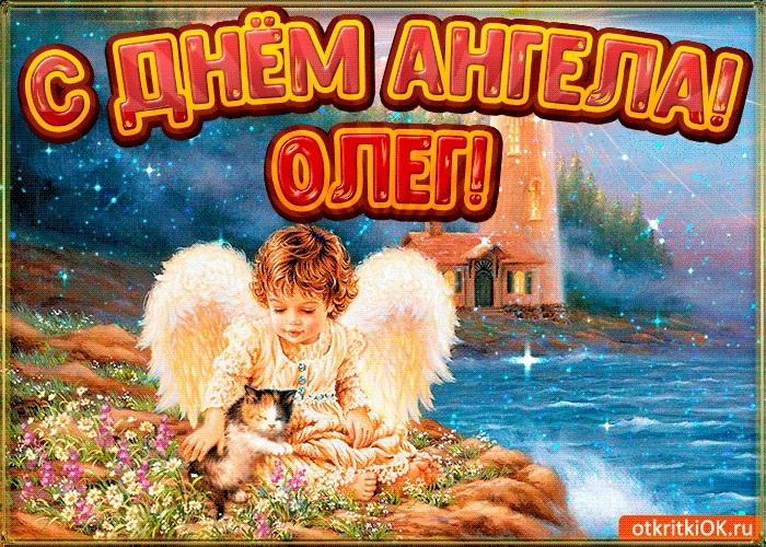 Именины Олега картинки и открытки016