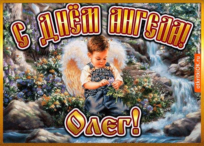 Именины Олега картинки и открытки017