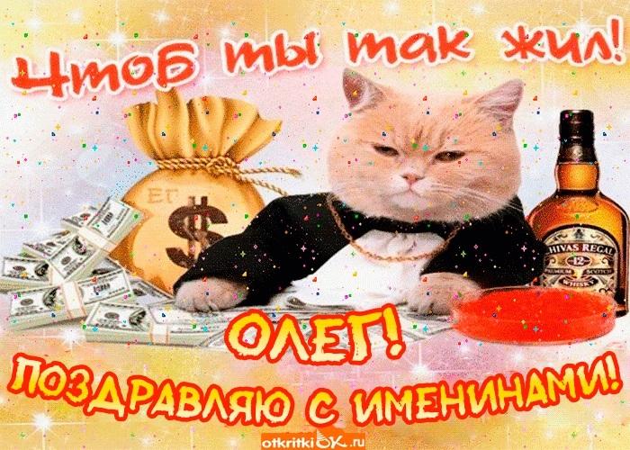 Именины Олега картинки и открытки018