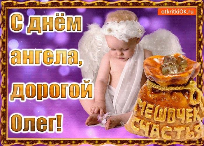 Именины Олега картинки и открытки020