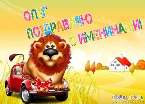Именины Олега картинки и открытки021