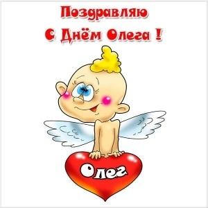 Именины Олега картинки и открытки022