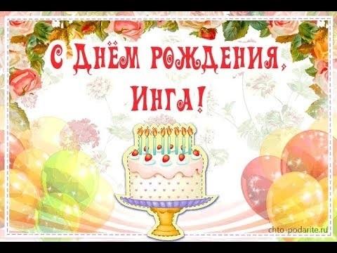 Инга с днем рождения013