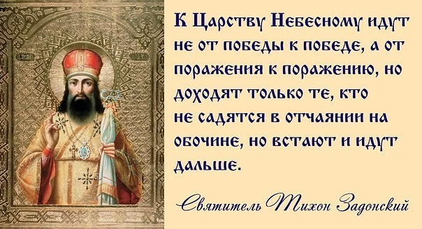 Интересные картинки православные цитаты (1)