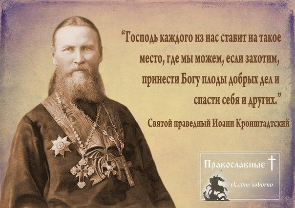 Интересные картинки православные цитаты (10)