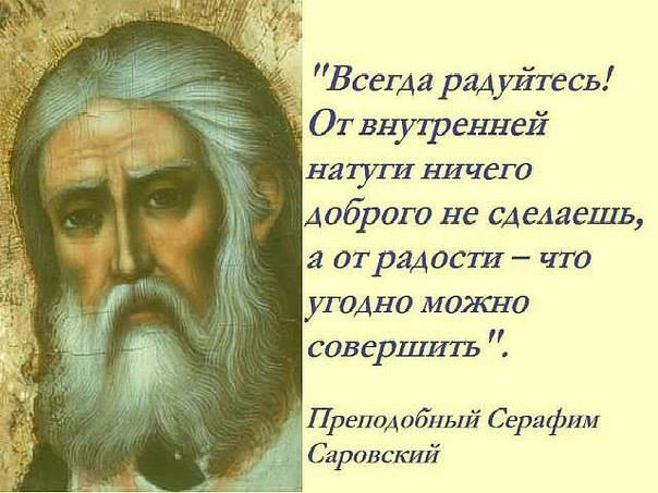 Интересные картинки православные цитаты (11)