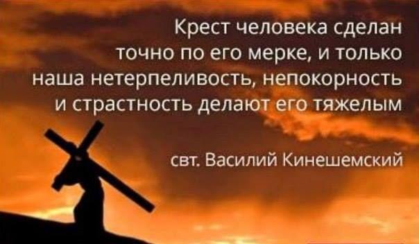 Интересные картинки православные цитаты (14)