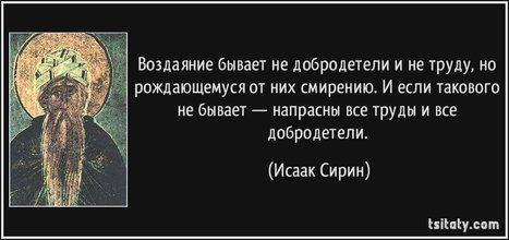Интересные картинки православные цитаты (16)