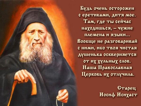 Интересные картинки православные цитаты (2)