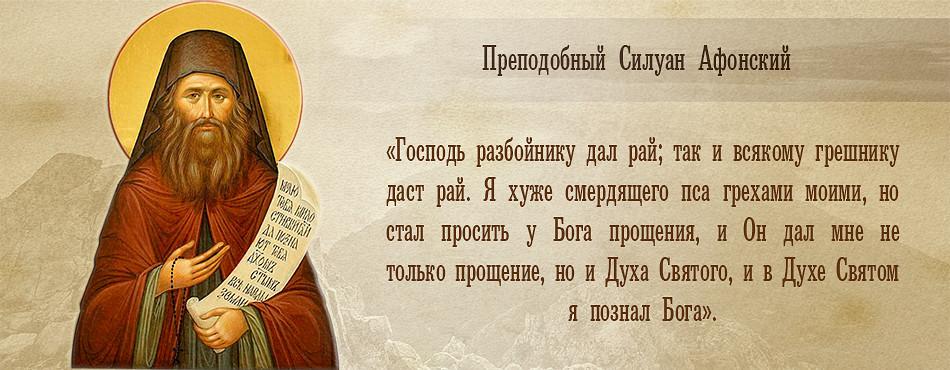 Интересные картинки православные цитаты (21)