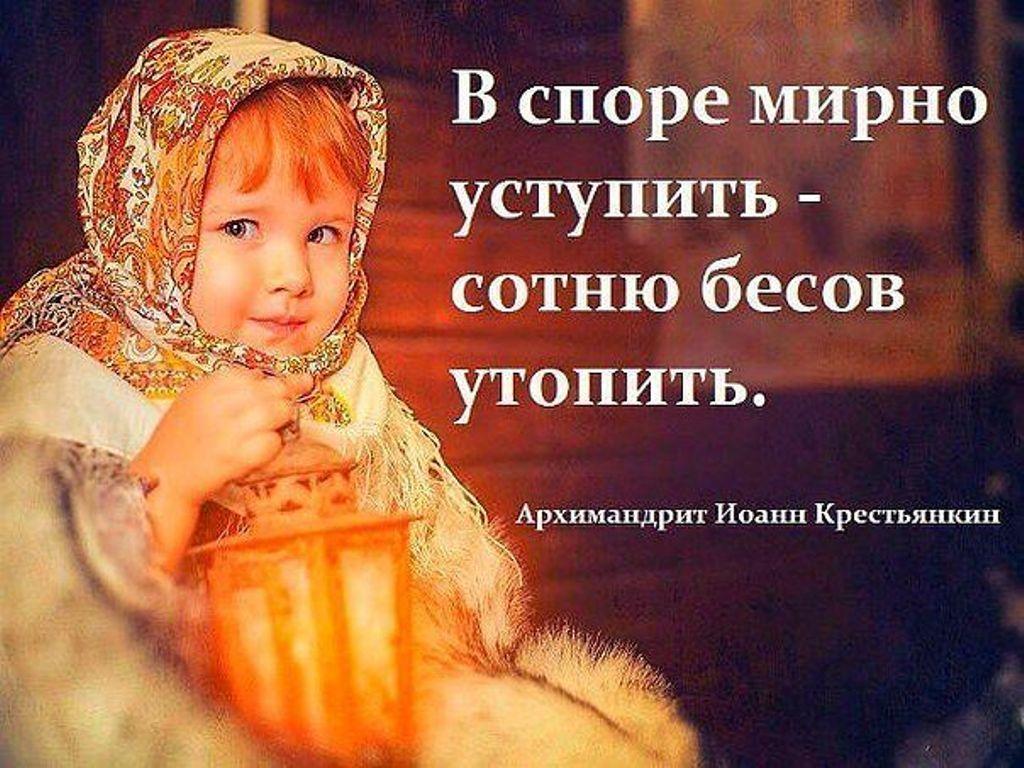 Интересные картинки православные цитаты (22)