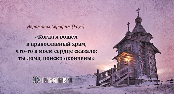 Интересные картинки православные цитаты (23)