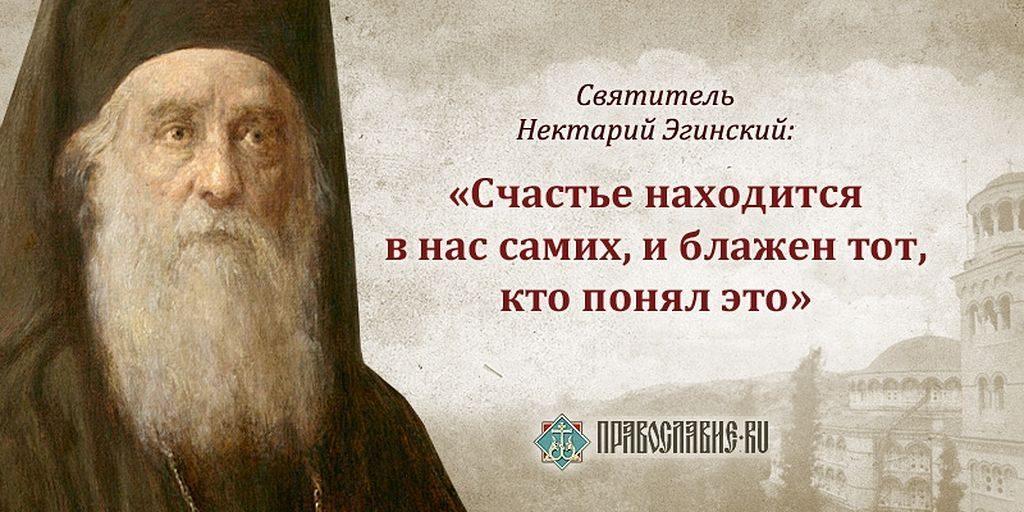 Интересные картинки православные цитаты (24)