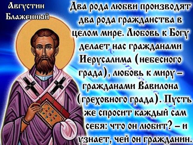 Интересные картинки православные цитаты (25)