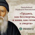 Интересные картинки православные цитаты