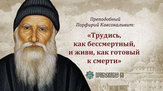 Интересные картинки православные цитаты (26)