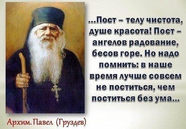 Интересные картинки православные цитаты (27)