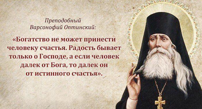 Интересные картинки православные цитаты (28)