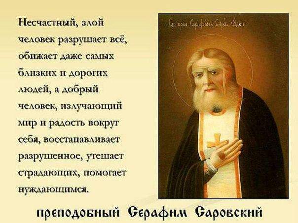 Интересные картинки православные цитаты (3)