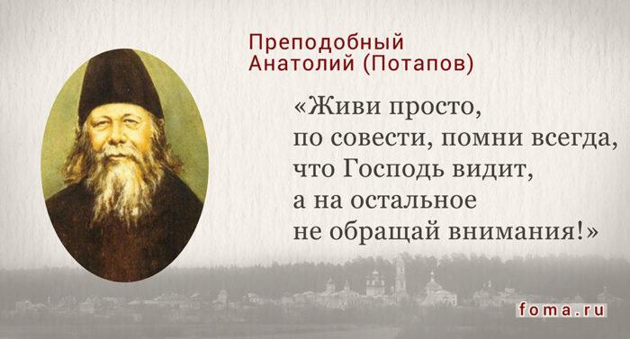 Интересные картинки православные цитаты (4)